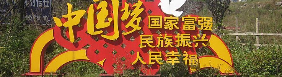 Chinese_Dream